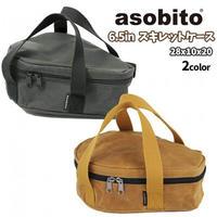 asobito アソビト 6.5インチ スキレット 収納ケース 防水 頑丈 綿帆布 キャンプ アウトドア