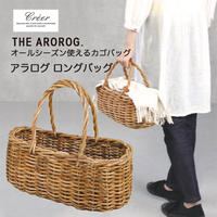 Creer クレエ アラログ ロングバッグ THE AROROG かごバッグ ラタン 籐