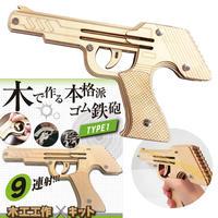 輪ゴムピストル タイプ1 連射式(9連射)モデル 輪ゴム鉄砲 工作 自由工作 木工キット プレゼント 射的