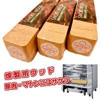 進誠産業 スモークウッド サクラ 3本セット 燻製器 スモーカー 岩手県産 豚肉 マトン 保存食