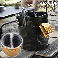 asobito アソビト トラッシュバッグ Mサイズ 収納 ゴミ箱 撥水 お手入れ簡単 防水 綿帆布 キャンプ 焚き火 後片付け アウトドア
