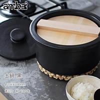 ambai アンバイ 土鍋 黒 日本製 直火 IH 対応 耐熱陶器 鍋 おひつ
