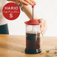 HARIO ハリオ カフェプレス・スリムS レッド コーヒー プレス式コーヒーメーカー 240ml(1-2杯用)CPSS-2-R