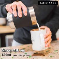 Barista&Co バリスタアンドコー Shorty Milk Jug 600ml ショーティーミルクジャグ ハンドルレス ジャグ 計量カップ ラテアート
