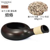 YAMAKIIKAI ヤマキイカイ 常滑焼 ほうじ器 富仙黒 焙烙 M1153 & パルシック 無農薬 コーヒー 生豆セット 東ティモール産 300g