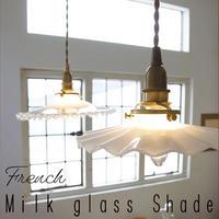 ミルクグラス シェード フレンチ 照明 ランプシェード ガラスシェード ペンダントライト タイプA HS205 Axcis