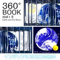 360°BOOK 地球と月 Earth and the Moon 大野友資著 青幻舎