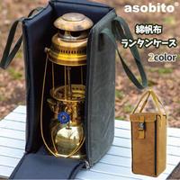asobito アソビト ランタンケース 収納ケース クッション内蔵 防水 綿帆布 キャンプ アウトドア