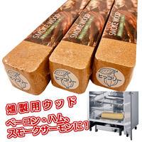 進誠産業 スモークウッド ヒッコリー 3本セット 燻製用ウッド スモーカー アメリカ産