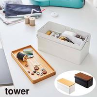 裁縫箱 タワー 山崎実業 TOWER Yamazaki ブラウン・ナチュラル