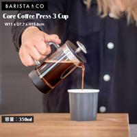 BARISTA&CO バリスタアンドコー Core Coffee Press 3cup 350ml コーヒーメーカー コアコーヒープレス フレンチプレス プランジャー