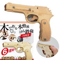 輪ゴムピストル タイプ2 連射式(6連射)モデル 輪ゴム鉄砲 工作 自由工作 木工キット プレゼント 射的