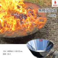 MOKI モキ製作所 無煙炭化器 M50