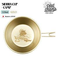 Platchamp プラットチャンプ SIERRA CUP シエラカップ CAMP GOLD ゴールド 320ml ステンレスカップ アウトドア キャンプ バーベキュー PC521