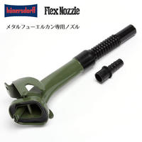 Hunersdorff ヒューナースドルフ FLEX NOZZLE Metal Fuel Can Classic 専用ノズル ポリタンク 燃料タンク 携行缶 灯油タンク ウォータータンク