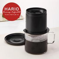 HARIO ハリオ ワンカップ カフェオール コーヒーメーカー ステンレスメッシュ CFO-1B