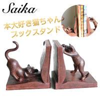 彩か(Saika)Rust 学者猫ブックエンド CCl-24 本立て 猫のオブジェ