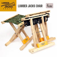 LUMBER JACKS CHAIR ランバージャックスチェア 折りたたみ椅子 アウトドア キャンプ 釣り コンパクト チェア 天然木