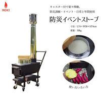 MOKI モキ製作所 防災イベントストーブ MD30KC【組立式無煙かまど】