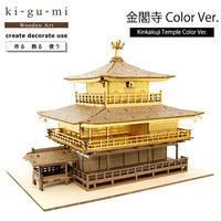 Wooden Art ki-gu-mi 金閣寺 Color Ver. キグミ 木製パズル 自由工作 木工キット