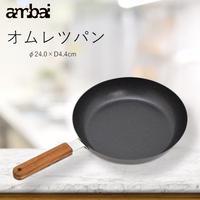 ambai アンバイ オムレツパン 日本製 電磁調理器対応 240 FSK-004 鉄製 フライパン 鉄パン