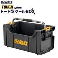 DEWALT(デウォルト) システム収納BOX タフシステム トート DS280 DWST1-75654 工具箱 収納 ツールボックス