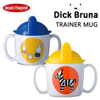 Rosti Mepal ロスティメパル TRAINER MUG トレイナーマグ 2colors  miffy ミッフィー Dick Bruna ディック・ブルーナ 食器 ギフト