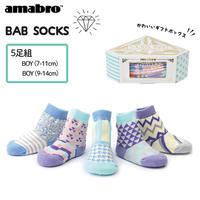 amabro アマブロ BAB SOCKS 靴下 BOY 7-11cm 9-14cm ギフトセット ベビー 出産祝い プレゼント
