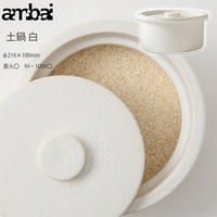 ambai アンバイ 土鍋 白 日本製 直火 IH 対応 耐熱陶器 鍋 おひつ