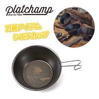 Platchamp (プラットチャンプ) シエラカップ-CAMP PC001 ステンレスカップ 調理器具