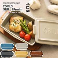 イブキクラフト TOOLS ツールズ GRILLER MINI グリラー ミニ 直火 グリル オーブン トースター 電子レンジ 魚焼きグリル 耐熱陶器 日本製