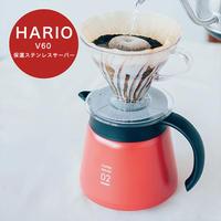 HARIO ハリオ V60 保温ステンレスサーバー 600 コーヒーサーバー VHS-60R