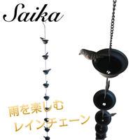彩か(Saika)レインチェーン バードバス 小鳥 雨どい CIE-681