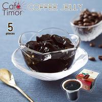 パルシック(PARCIC)カフェ・ティモール 珈琲ゼリー 5個セット 105gx5個 コーヒーゼリー