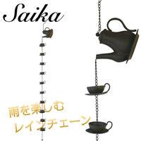彩か(Saika)レインチェーン Teacup ティーポット 雨どい CIE-669