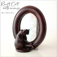 彩か Saika Rust Cat with mouse オーバルミラー CCI-104 卓上ミラー 卓上鏡 かわいい 猫 ねずみ 雑貨