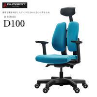 DUOREST デュオレスト オフィスチェア ブルー 幅67.6×奥行60.4×高さ109.4-117.8cm Dシリーズ D100 BLUE 体圧分散 腰痛対策