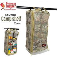 Oregonian Camper オレゴニアンキャンパー Camp Shelf キャンプシェルフ 縦型 収納棚 吊るす収納 蚊帳
