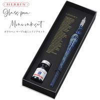 HERBIN エルバン ガラスペン マーブル&ミニインク セット ブルー インク サファイアブルー ハンドクラフト