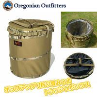 Oregonian Camper ポップアップトラッシュボックス (コヨーテ) POP-UP TRASH BOX 折り畳み式ゴミ箱 オレゴニアンキャンパー  のコピー