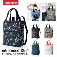 reisenthel(ライゼンタール)MINI MAXI 2in1(ミニマキシ ツーインワン) 2way バックパック トートバッグ