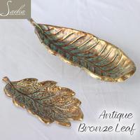 彩か Antique Bronze Leaf アンティーク ブロンズ オークリーフ リーフトレイ トレー ウォールデコ 小物置き 玄関 リビング インテリア sik-cil-96 sik-cil-97