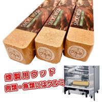 進誠産業 スモークウッド オニグルミ 3本セット 燻製器 スモーカー 岩手県産 肉類 魚類 保存食