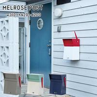 HERMOSA ハモサ メルローズポスト MELROSE POST MR-001 郵便受け ポスト 鍵付き 壁掛け 直置き