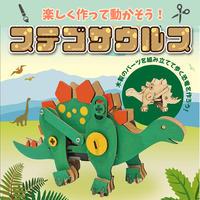 木で作るモーターで動く恐竜 ステゴサウルス 工作 自由工作 木工キット