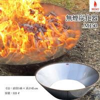 MOKI モキ製作所 無煙炭化器 M150【炭作り】