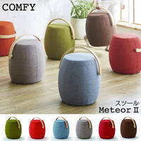 COMFY スツール Meteor2(ミーティア2)椅子 イス ファブリック 6色展開 関家具