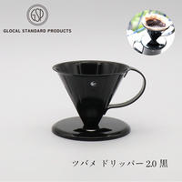 GLOCAL STANDARD PRODUCTS TSUBAME DRIPPER ツバメ ドリッパー 2.0 Black ホーロー製品