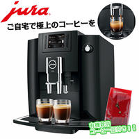 JURA(ユーラ社)全自動コーヒーメーカー ミル付き エスプレッソマシン 珈琲メーカー