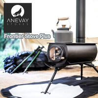 アネヴェイ フロンティア ストーブ プラス ANEVAY Frontier Stove Plus [本体のみ] 薪ストーブ キャンプ 家庭用 アウトドア キャンプ BBQ